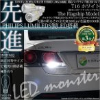 4-D-9)トヨタ クラウンアスリート(210系前期/後期)LEDバックランプ PHILIPS LUMILEDS製LED搭載 T16 LED MONSTER 500LM ホワイト 色温度6500K 入数2個