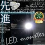 トヨタ ヴォクシー(ZRR/ZWR80系)LEDバックランプ PHILIPS LUMILEDS製LED搭載 T16 LED MONSTER 500LM ホワイト 色温度6500K 入数2個