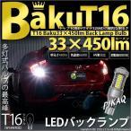 5-A-2)・T16シングル 爆-BAKU- 450lm ウェッジシングルLED バックランプ ホワイト 6600K 入数2個