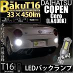 コペン セロ(LA400K)バックランプT16 爆-BAKU-450lmバックランプホワイト 色温度:6600ケルビン 入数2個