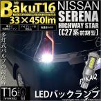 ニッサン セレナハイウェイスター(C27系)LEDバックランプ T16 爆-BAKU-450lmバック ホワイト6600K 2個