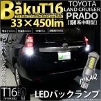 5-A-2)トヨタ ランドクルーザープラド(TRJ/GRJ150系 後期)LEDバックランプ T16 爆-BAKU-450lmバック ホワイト6600K 2個