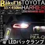 5-A-2)ハリアー(ZSU/ASU60系 後期)LEDバックランプ T16 爆-BAKU-450lmバックランプ用LEDバルブ LEDカラー:ホワイト 色温度:6600ケルビン 入数2個