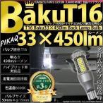 ダイハツ タントカスタム LA600S(MC前)T16 爆-BAKU- 450lmバックランプLED ホワイト(6600K) 入数2個