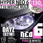 ニッサン デイズ[B21W]対応 LEDポジションランプT10 HYPER NEO 6 WEDGE[ハイパーネオシックスウェッジシングル球] ピンク&ホワイト 2球