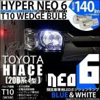 トヨタ ハイエース(200系 4型)LEDポジションランプ(競技車専用)T10 HYPER NEO 6ウェッジシングル 青&白 入数2個