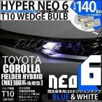 カローラフィールダーHV[NKE165G後期]ポジションランプ対応 T10 HYPER NEO 6 WEDGE ブルー&ホワイト 2球
