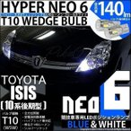 アイシス[ZGM10/11/15]対応 LEDポジションランプ(競技車専用)T10 HYPER NEO 6 WEDGE[ハイパーネオシックス] ブルー&ホワイト 2球