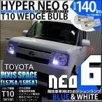 ピクシススペース[L575A/L585A]対応 LEDポジションランプ(競技車専用)T10 HYPER NEO 6 WEDGE[ハイパーネオシックス] ブルー&ホワイト 2球