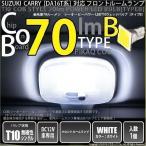 スズキ キャリイ(DA16T系)LEDフロントルームランプ T10 全光束70ルーメン COBシーオービー パワーLED(タイプB)(T字型-小)ホワイト 入数1個