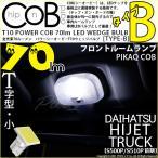 ダイハツ ハイゼットトラック(S500P/S510P)LEDフロントルームランプ T10 全光束70ルーメン COBシーオービー パワーLED(タイプB)(T字型-小)ホワイト 入数1個