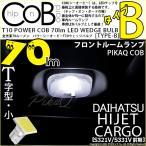 ダイハツ ハイゼットカーゴ(S331V/S321V)LEDフロントルームランプ T10 全光束70ルーメン COBシーオービー パワーLED(タイプB)(T字型-小)ホワイト 入数1個