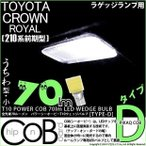 クラウンロイヤル[GRS210系]前期ラゲッジ(トランク)T10 POWER COB 80lm LEDウェッジ [タイプD] 形状:うちわ型-小 白入数1個