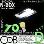 ホンダ Nボックス JF1/JF2 LEDラゲッジランプ T10 全光束70ルーメン COBシーオービー パワーLED(タイプD)(平型-小)ホワイト 入数1個