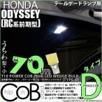 ホンダ 新型オデッセイ アブソルート RC1/RC2 LEDテールゲート照明灯 T10 全光束70ルーメン COBシーオービー パワーLED(タイプD)(平型-小)ホワイト 入数1個