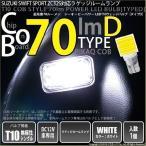 スズキ スイフトスポーツ ZC32S LEDラゲッジルームランプ T10 全光束70ルーメン COBシーオービー パワーLED(タイプD)(平型-小)ホワイト 入数1個