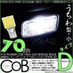 ホンダ ヴェゼルHV(RU3/RU4)LEDカーゴスペース照明灯 T10 全光束70ルーメン COBシーオービー パワーLED(タイプD)(平型-小)ホワイト 入数1個