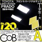 ランドクルーザー プラド TRJ150W LEDフロントルームランプ T10 全光束100ルーメン COBシーオービー パワーLED(タイプA)(T字型-大)ホワイト 入数2個