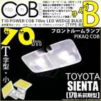 シエンタHV(NHP170G)LEDフロントパーソナルランプ T10 全光束70ルーメン COBシーオービー パワーLED (タイプB)(T字型小) ホワイト 入数2個