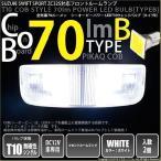 スズキ スイフトスポーツ ZC32S LEDフロントルームランプ T10 全光束70ルーメン COBシーオービー パワーLED (タイプB)(T字型小) ホワイト 入数2個