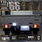 スズキ キャリイ(DA16T系) LEDバックランプ T10 HYPER SMD 66連LEDホワイト入数1個