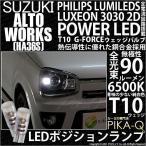 アルトワークス(HA36S)LEDポジションランプ PHILIPS LUMILEDS LUXEON 3030 2D POWER LED T10 G-FORCE ウェッジシングル ホワイト 入数2個