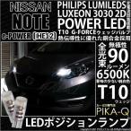 ニッサン ノート e-POWER(HE12)ハロゲンヘッドランプ付 ポジションランプ PHILIPS LUMILEDS LUXEON 3030 2D POWER LED T10 G-FORCE ホワイト 入数2個