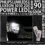 トヨタ ハイエース(200系 4型)LEDポジションランプ PHILIPS LUMILEDS LUXEON 3030 2D POWER LED T10 G-FORCE ウェッジシングル ホワイト 入数2個