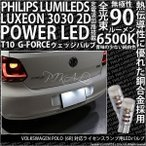 フォルクスワーゲン ポロ(6R)LEDライセンスランプ PHILIPS LUMILEDS LUXEON 3030 2D POWER LED T10 G-FORCE ウェッジシングル ホワイト 入数2個