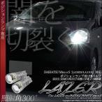 ダイハツ ミライース LEDポジションランプ T10 Cree XLamp XB-D LED3個搭載 レーザー170ウェッジシングルLED ホワイト 6300K 入数2個