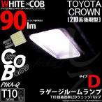 トヨタ クラウンアスリートハイブリッド(210系後期)ラゲッジランプ T10LED WHITE×COBパワーLEDウエッジ(うちわ型)(タイプD)ホワイト6600K 90ルーメン 入数1個