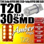 ・T20S T20シングル  3chipHYPER SMD27連+1chip HYPER SMD3連 ウェッジシングルLED アンバー 入数2個 ウインカーランプ