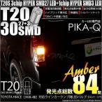ハイエース 200系(4型)取付可能 LEDウインカーランプ(フロント・リア)T20シングル 3chip SMD27連+1chip SMD3連 アンバー 入数2個
