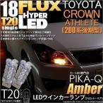 クラウンアスリート(GRS200)後期 LEDウインカーランプ(フロント・リア) T20シングルHYPER FLUX LED18連ウェッジ アンバー 入数2個