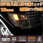 日産 エルグランド ハイウェイスターE51中後期 LEDフロントウインカーランプ T20シングルHYPER FLUX LED18連ウェッジ アンバー 入数2個
