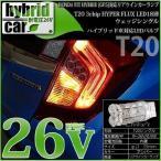 2-A-4)ホンダ 新型フィットHV(GP5)LEDリアウインカーランプ T20シングルHYPER FLUX LED18連ウェッジ アンバー 入数2個