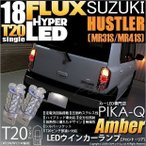 スズキ ハスラー MR31S LEDウインカーランプ(フロント・リア) T20シングルHYPER FLUX LED18連ウェッジ アンバー 入数2個