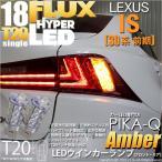 レクサス IS 300h HV(AVE30)LEDウインカーランプ(フロント・リア) T20シングルHYPER FLUX LED18連ウェッジ アンバー 入数2個
