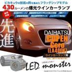 コペン セロ[LA400K]ウインカーランプ(フロント・リア)T20 LED MONSTER 270LM ウェッジシングル 橙入数2個 品番:LMN101