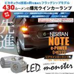 ニッサン ノート e-POWER(HE12)LEDリアウインカーランプ PHILIPS LUMILEDS製LED搭載 T20 LED MONSTER 270LM シングル アンバー入数2個