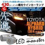 アルファードHV(AYH30W) ウインカー(フロント・リア)PHILIPS LUMILEDS製LED搭載 T20 LED MONSTER 270LM アンバー入数2個