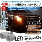 ハリアー(ZSU60系 前期モデル)LEDウインカーランプ(フロント・リア)PHILIPS LUMILEDS製LED搭載 T20 LED MONSTER 270LM シングル アンバー入数2個
