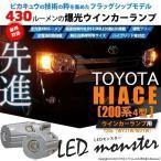 トヨタ ハイエース(200系 4型)LEDウインカーランプ(フロント・リア)PHILIPS LUMILEDS製LED搭載 T20 LED MONSTER 270LM アンバー入数2個