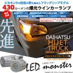 ダイハツ ハイゼットトラック(S500P/S510P) フロントウインカーランプ PHILIPS LUMILEDS製LED搭載 T20 LED MONSTER 270LM シングル アンバー入数2個