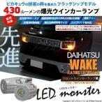 ショッピングLED ダイハツ ウェイク (LA700S) LEDフロントウインカーランプ PHILIPS LUMILEDS製LED搭載 T20 LED MONSTER 270LM シングル アンバー入数2個