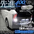 5-D-5)プリウス(ZVW30後期)LEDバックランプ PHILIPS LUMILEDS製LED搭載 T20 LED MONSTER 400LM シングル ホワイト6500K 入数2個