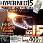 ホンダ ステップワゴンスパーダ(RP1/2/3/4)ウインカーランプ(フロント・リア)220ルーメン T20S LED TURN SIGNAL BULB(NEO15)シングルLED アンバー 入数2個