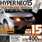ニッサン エクストレイル(T32系)LEDウインカー(フロント・リア)全光束220ルーメン T20S LED TURN SIGNAL BULB(NEO15)ウェッジシングルLED アンバー 入数2個