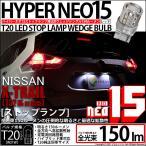 エクストレイル(T32系)LEDストップランプ 全光束140ルーメン T20S LED STOP LAMP BULB (NEO15)ウェッジシングルLED レッド 入数2個