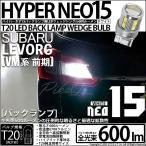 スバル レヴォーグ(VMG/VM4)LEDバックランプ 全光束380ルーメン LED BACK LAMP BULB(NEO15)T20ウェッジシングルLED ホワイト 入数1個